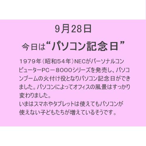 9月28日は【パソコン記念日】!!