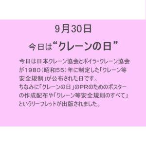 9月30日は【クレーンの日】!!