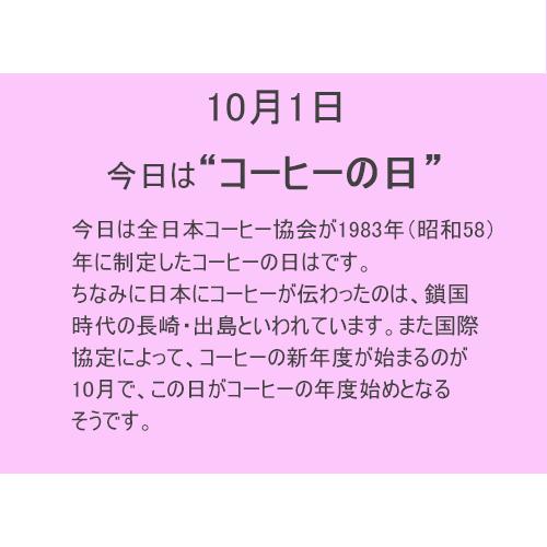 10月1日は【コーヒーの日】!!