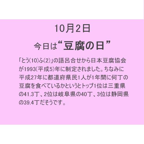 10月2日は【豆腐の日】!!
