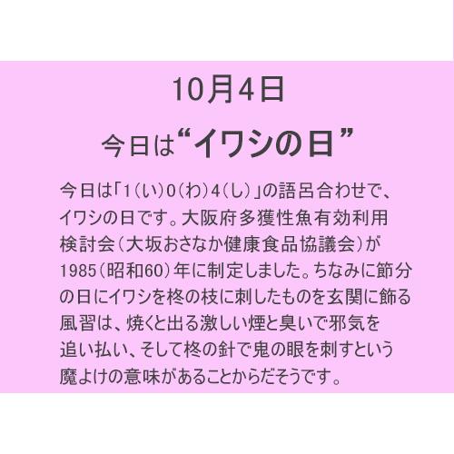 10月4日は【イワシの日】!!