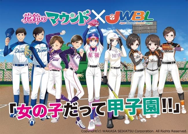 女子野球マンガ「花鈴のマウンド」が京都国際マンガ・アニメフェア2017(京まふ)に出展!