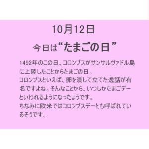 """10月12日は""""たまごの日"""""""