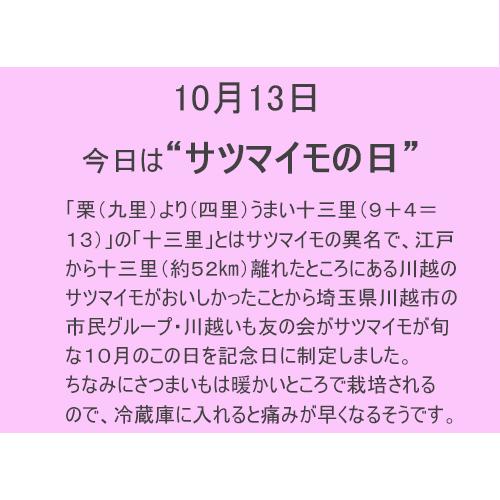 """10月13日は""""サツマイモの日"""""""