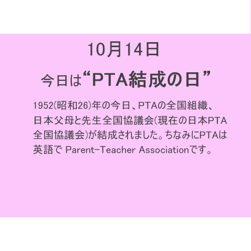 """10月14日は""""PTA結成""""の日!!"""