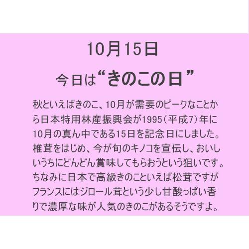 """10月15日は""""きのこ""""の日!!"""