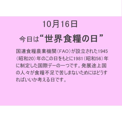"""10月16日は""""世界食糧""""の日!!"""