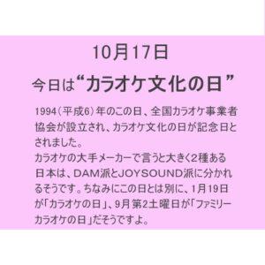"""10月17日は""""カラオケ文化""""の日!!"""