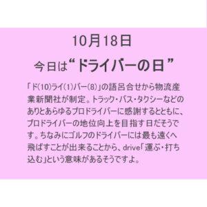 """10月18日は""""ドライバー""""の日!!"""