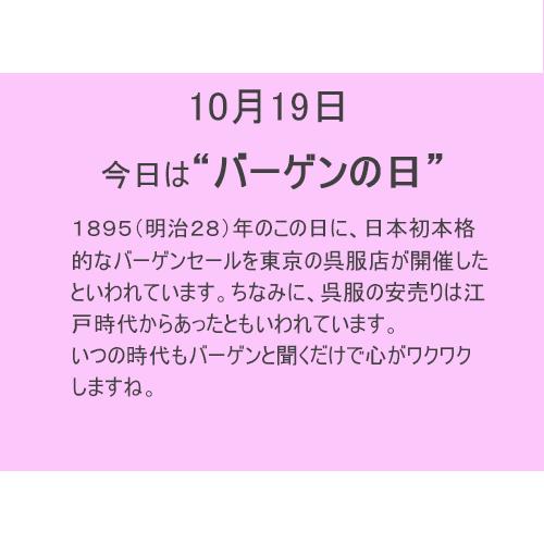 """10月19日は""""バーゲン""""の日!!"""