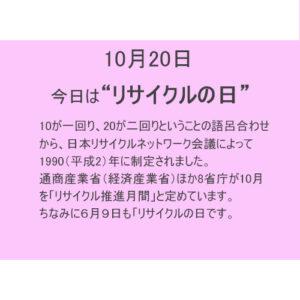 """10月20日は""""リサイクル""""の日!!"""