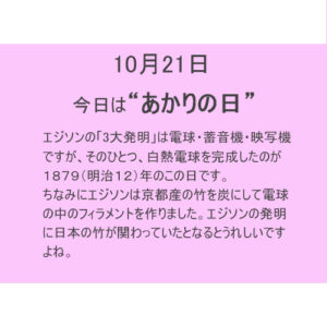 """10月21日は""""あかり""""の日!!"""