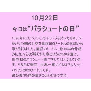 """10月22日は""""パラシュート""""の日!!"""