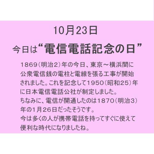 """10月23日は""""電信電話記念""""の日!!"""