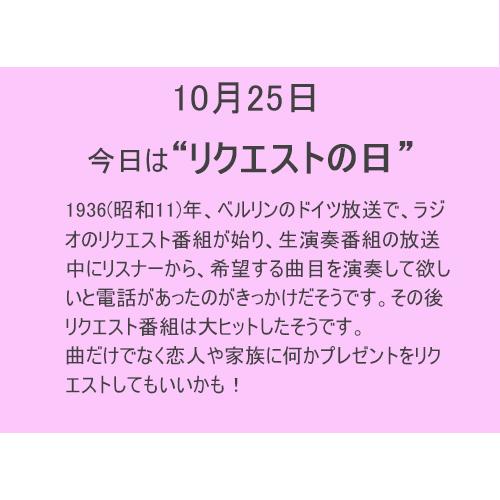 """10月25日は""""リクエスト""""の日!!"""