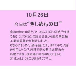 """10月26日は""""きしめん""""の日!!"""