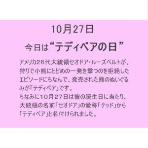 """10月27日は""""テディベア""""の日!!"""
