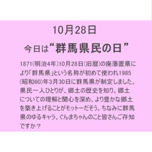 """10月28日は""""群馬県民""""の日!!"""
