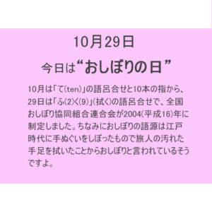 """10月29日は""""おしぼり""""の日!!"""