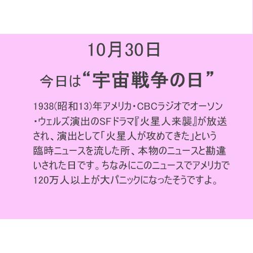 """10月30日は""""宇宙戦争""""の日!!"""