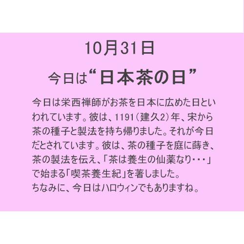 """10月31日は""""日本茶""""の日!!"""