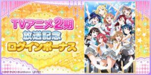 ブシモ「ラブライブ!スクールアイドルフェスティバル」、TVアニメ2期『ラブライブ!サンシャイン!!!』放送記念キャンペーンのお知らせ