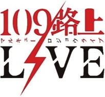 SHIBUYA109 新しい世代の「才能」を発掘し、夢や願いを叶える新プロジェクト「109路上LIVE」がスタート!