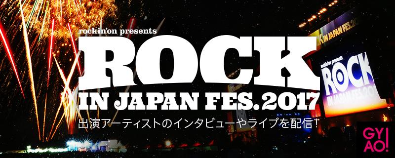 ROCK IN JAPAN FESTIVAL 2017 特集