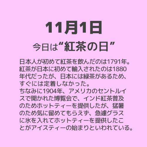 """11月1日は""""紅茶の日""""!!"""