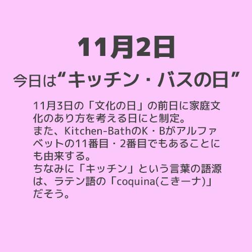 """11月2日は""""キッチン・バスの日""""!!"""