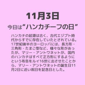 """11月3日は""""ハンカチーフの日""""!!"""