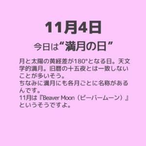 """11月4日は""""満月の日""""!!"""
