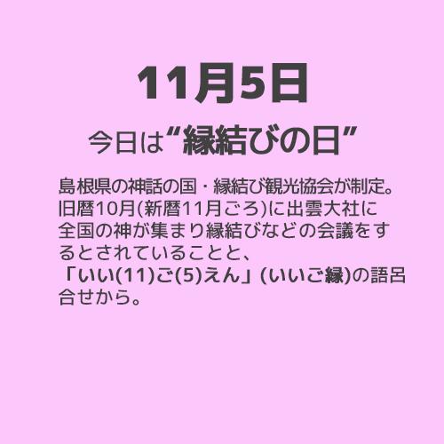 """11月5日は""""縁結びの日""""!!"""