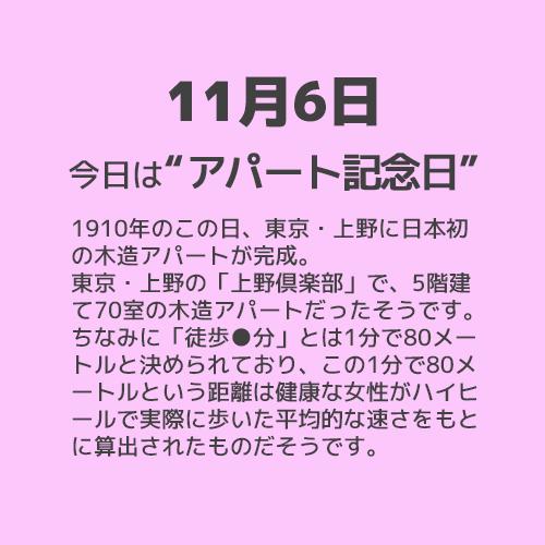 """11月6日は""""アパート記念日""""!!"""