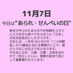 """11月7日は""""あられ・せんべいの日""""!!"""