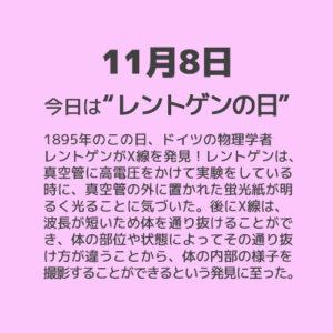 """11月8日は""""レントゲンの日""""!!"""