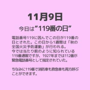 """11月9日は""""119番の日""""!!"""