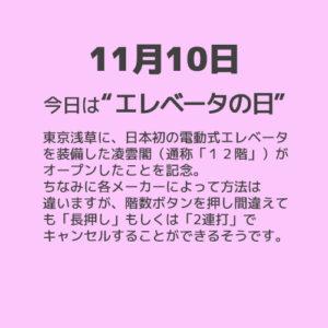 """11月10日は""""エレベータの日""""!!"""