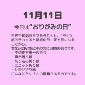 """11月11日は""""おりがみの日""""!!"""
