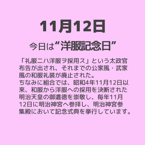 """11月12日は""""洋服記念日""""!!"""