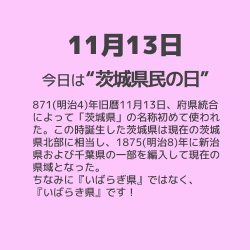 """11月13日は""""茨城県民の日""""!!"""