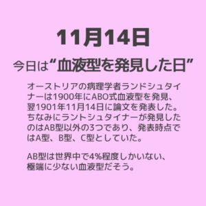 """11月14日は""""血液型を発見した日""""!!"""