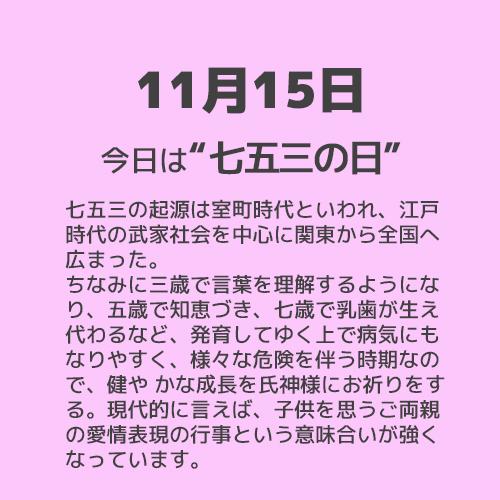 """11月15日は""""七五三の日""""!!"""