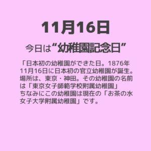 """11月16日は""""幼稚園記念日""""!!"""