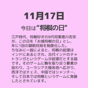 """11月17日は""""将棋の日""""!!"""