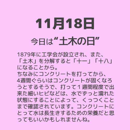 """11月18日は""""土木の日""""!!"""