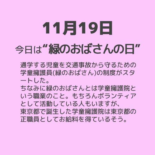 """11月19日は""""緑のおばさんの日""""!!"""