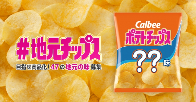 カルビーが、全国の生活者からアイデア募集!47都道府県の「地元ならではの」ポテトチップスを生活者参加型で商品開発