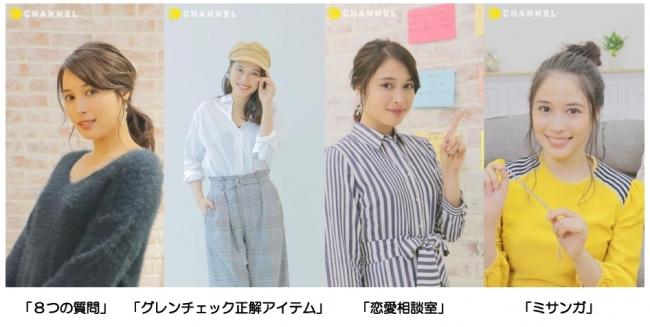女性向け動画メディア『C CHANNEL』で広瀬アリスが恋愛相談室 開講!?
