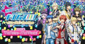 『ドリフェス!イリュージョンShow Time』再演の12/10(日)公演にてキャストのトークイベントが決定!